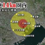 北朝鮮と戦争しないのは不可能なのか?次のミサイルは東京上空通過【衝撃】もし東京にミサイルが落ちた場合の被害予想図