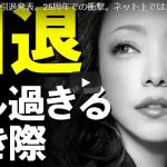 安室奈美恵 引退 2017年9月20日に発表!来年引退でネット上では悲しみの声多数