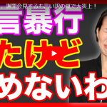 豊田真由子 新たな音声の内容の一部始終と問題の記者会見動画【動画あり】