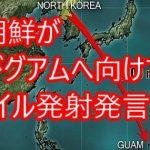 北朝鮮が再びグアムへ向けたミサイル発射発言! 日本上空を飛び越える可能性と影響が深刻な事態に!?「超強硬措置」の水爆実験の可能性も!?