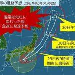 台風22号進路予想図2017と温帯低気圧に変わった後が最も危険であるという衝撃の事実が判明!!台風22号以上の風が吹き荒れる地域も!?