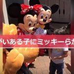 【神対応】ディズニーランド 33秒で泣ける感動のエピソード 耳に障害のある子にとったミッキーの神対応がヤバイ!