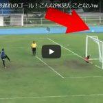サッカーのPKまとめ 海外の珍ハプニング動画集【笑撃映像】