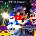ディズニー・ギフト・オブ・クリスマスの最新動画公開!パーフェクト・クリスマス&カラー・オブ・クリスマスの盛り上がりがヤバイ!!