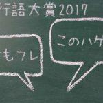 流行語大賞 2017の候補 「ちーがーうーだーろー」もノミネート!?「このハゲー!」はノミネートされているのか!?