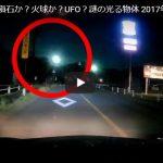 『火球』は地震の前兆なのか!?「東日本大震災」、「阪神・淡路大震災」の時も空が明るくなったという事実が判明!世紀末を思わせる全国の『火球』動画集