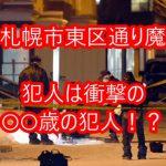札幌東区の通り魔の犯人が○○歳で世間に大きな衝撃が!?事件発生直後と犯人が捕まった時のニュース動画を大公開!『児相通告』とは一体何か!?