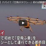 空飛ぶタクシーの最新画像&最新映像 いつから実用化される!?危険性はないのか!?空飛ぶタクシー情報まとめ