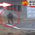 北朝鮮から亡命した兵士の亡命映像公開!世界が恐怖した衝撃の瞬間!兵士から寄生虫も発見!?残された家族のその後の人生がヤバイという噂も・・・