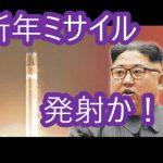 北朝鮮新年にミサイル発射か!?ウイルスをばら撒く可能性も!?1月中に北朝鮮内でクーデターが起こる予言は当たるのか!?【動画あり】