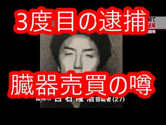 座間 殺人事件 被害者画像   Trend7〜話題の人物&あの出来事〜