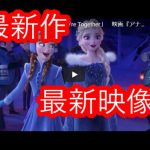 アナと雪の女王 最新作「家族の思い出」が2018年3月 16日公開決定!アナ雪予告最新映像&リメンバーミーの最新予告動画一挙紹介!