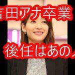 吉田明世アナサンジャポ卒業!サプライズ映像&手紙で大号泣!後任はあの○○アナウンサーという噂も!?
