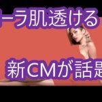 ローラの新CM「肌が透ける」と話題に!?TBCのカラフルなCMとローラ出演の人気CM集一挙大公開!