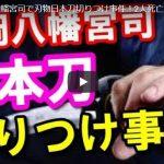 富岡八幡宮 宮司 殺人事件の真相とは!?後継者争いで日本刀を振り回す弟の容疑者 殺害される6時間前にセクハラ被害を訴えるブログ記事の存在も明らかに・・・