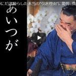 日馬富士事件 新事実発覚のまとめ動画集 白鵬・貴乃花が今思っていることがヤバイという噂も・・・