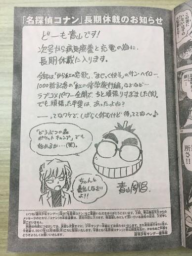 名 探偵 コナン 最 新刊