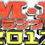 M-1グランプリ2017 王者とろサーモンの動画&歴代王者・司会者・審査員一覧をまとめて紹介!
