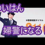 横山由依 110番イメージキャラクター就任!ダンスが○○でヤバイ!?ゆいはんの詳細プロフィール公開!
