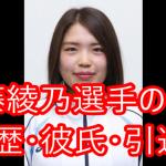 佐藤綾乃選手のプロフィール&経歴一挙紹介!出身大学・彼氏・引退説の真相とは!?