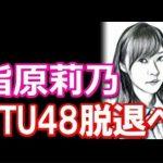 指原莉乃 STU48脱退の経緯と本当の理由 HKT48に移籍することになった過去のスキャンダルの真相&現在の年収が4億円を超えていると言われている理由がヤバイという噂も・・・