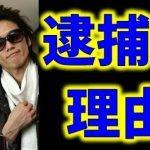 ヒルクライム カツが大麻取締法違反で逮捕!カツってヒルクライムのどっち!?なぜ新潟で静岡県警に逮捕されたの!?気になる点を徹底解説!