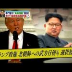 北朝鮮はアメリカになぜ対立しているのか?なぜ日本が標的にされないといけないのか?