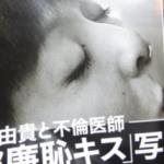 斉藤由貴のキス写真画像流出 しかもフラッシュにはまだ奥の手がある!?斉藤由貴スッキリでインタビュー【動画あり】