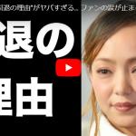 安室奈美恵 引退の本当の理由とは?薬物説・病気説・息子の存在説?そこには衝撃の理由が・・【動画あり】